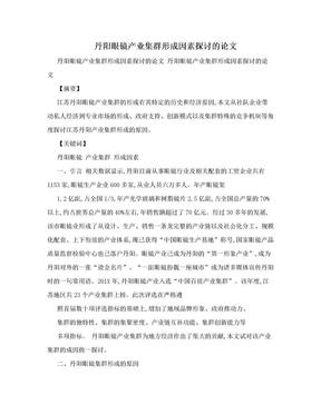 丹阳眼镜产业集群形成因素探讨的论文.doc