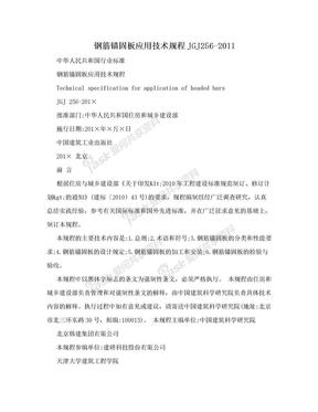 钢筋锚固板应用技术规程JGJ256-2011.doc