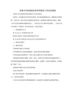 竹林小学传染病突发事件防控工作应急预案.doc