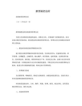 机械设备租赁管理办法.doc