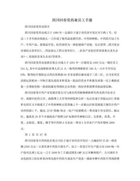 四川回春堂药业员工手册.doc