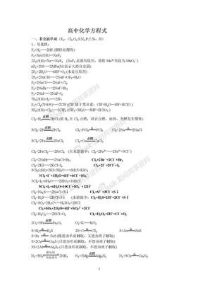高中化学方程式(总).doc