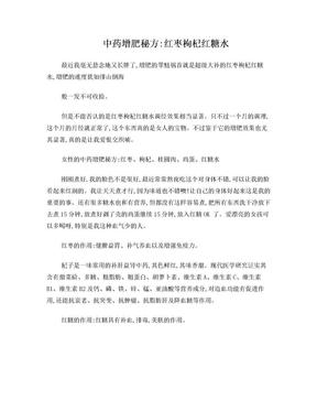 中药增肥秘方.doc