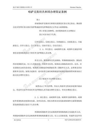 30.哈萨克斯坦共和国办理签证条例.doc