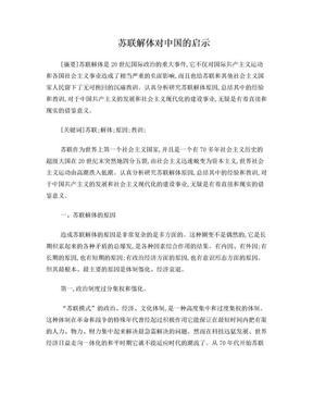 苏联解体对中国的启示.doc