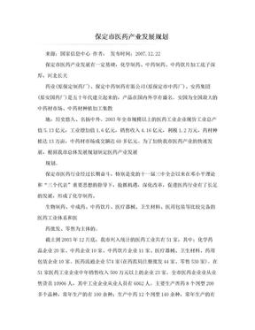 保定市医药产业发展规划.doc