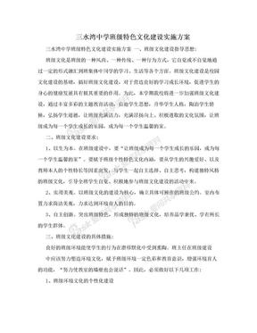三水湾中学班级特色文化建设实施方案.doc