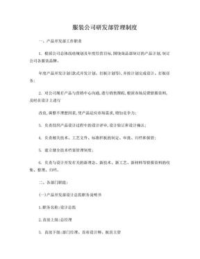 服装公司研发管理制度.doc