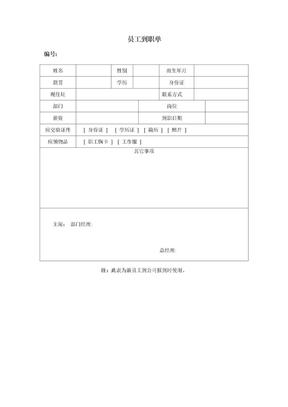精美EXCEL模板实用表格table2002109112222.doc