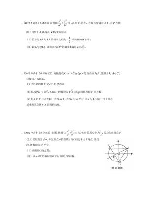 2012圆锥曲线___高考题汇编.docx