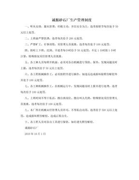 诚源砂石厂生产管理制度.doc