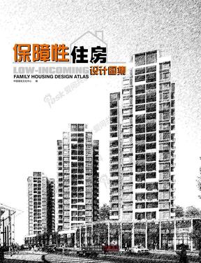 保障新住房设计图集.pdf