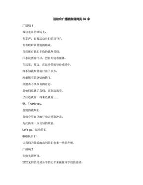 运动会广播稿致裁判员50字.docx