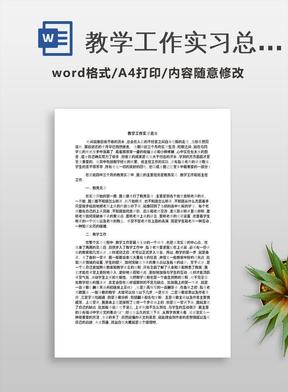 教学工作实习总结.docx