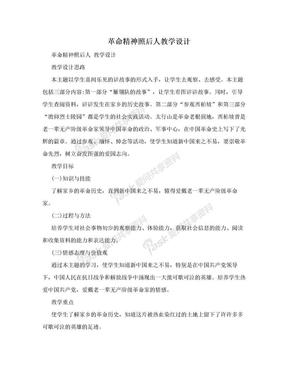 革命精神照后人教学设计.doc