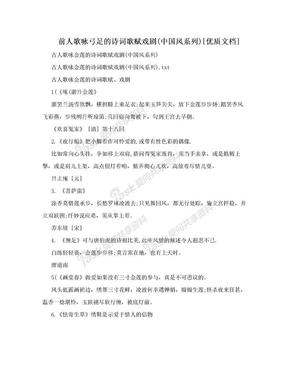 前人歌咏弓足的诗词歌赋戏剧(中国风系列)[优质文档].doc