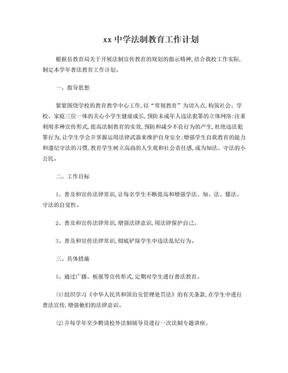 法制教育工作计划.doc