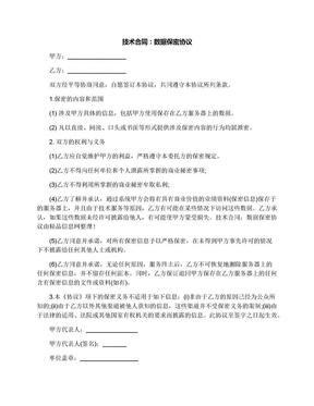 技术合同:数据保密协议.docx