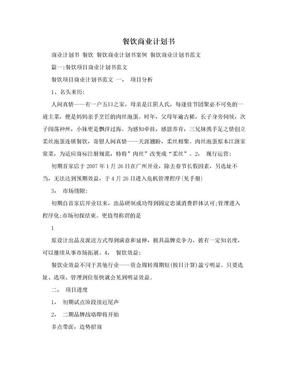 餐饮商业计划书.doc