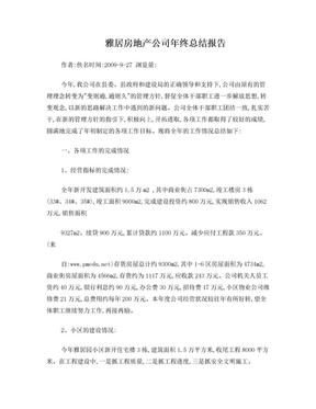 雅居房地产公司年终总结报告.doc