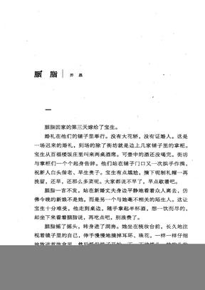 胭脂  畀愚.pdf