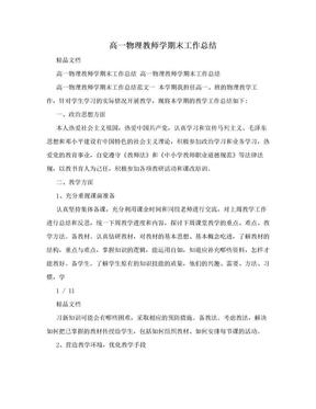 高一物理教师学期末工作总结.doc