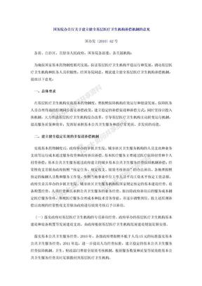 国务院办公厅关于建立健全基层医疗卫生机构补偿机制的意见2010.doc