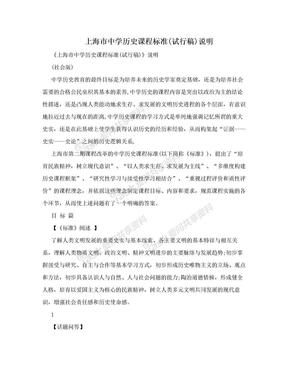 上海市中学历史课程标准(试行稿)说明.doc