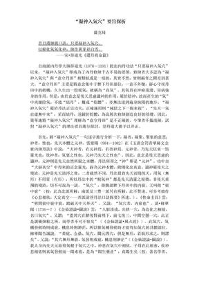历代丹经汇编6近代经典凝神入氣穴.doc