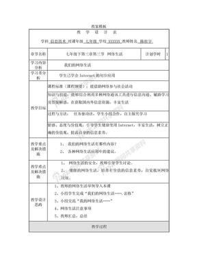 (重大版)七年级上信息技术  网络生活 教学设计.doc
