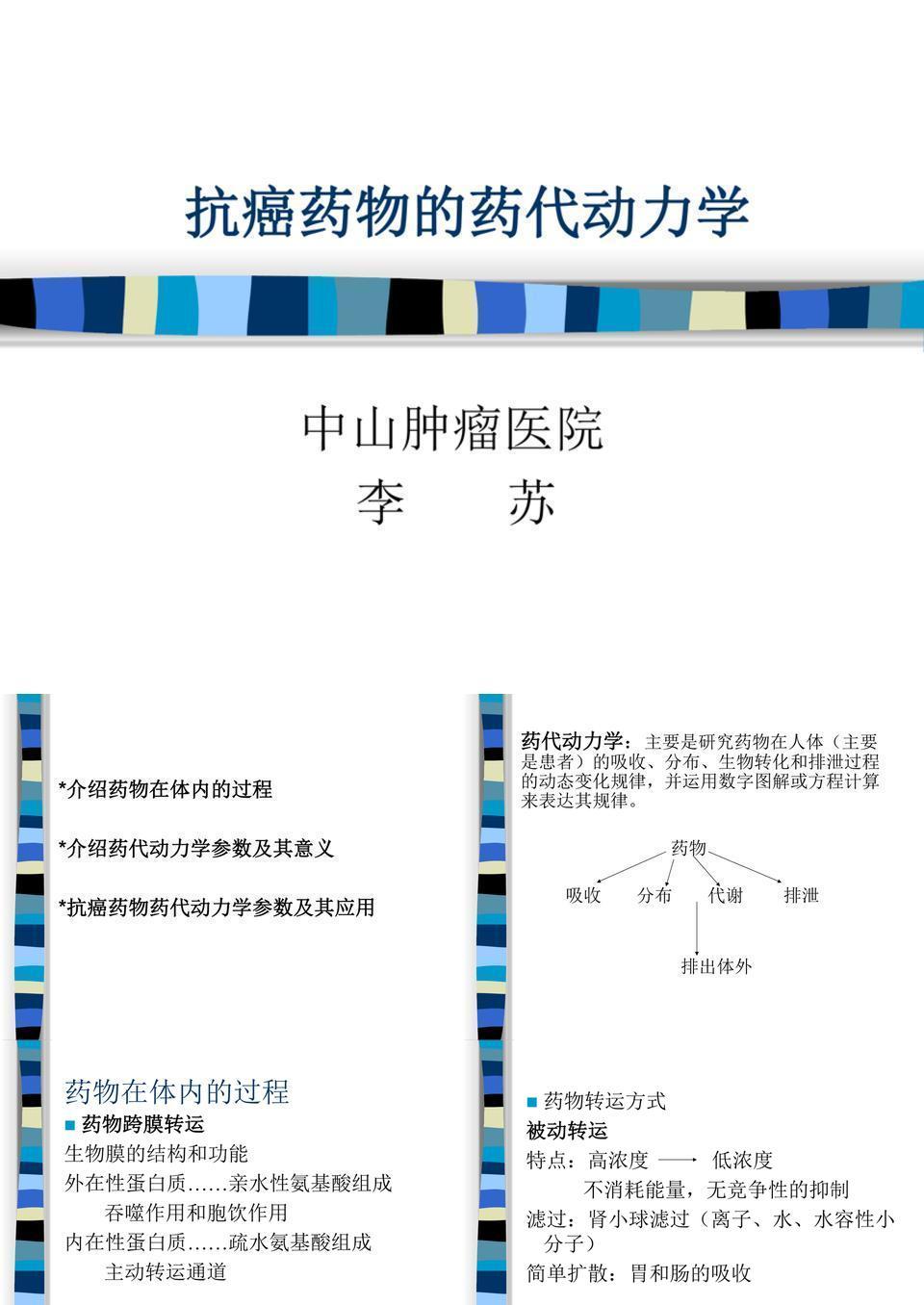抗癌药物的药代动力学--李苏.ppt