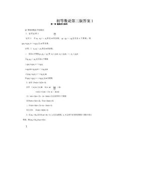 初等数论第三版答案1.doc