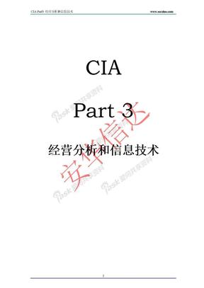 第3部分 经营分析和信息技术-LQ.doc