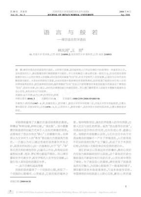 语言与般若_禅宗语言哲学透视.pdf