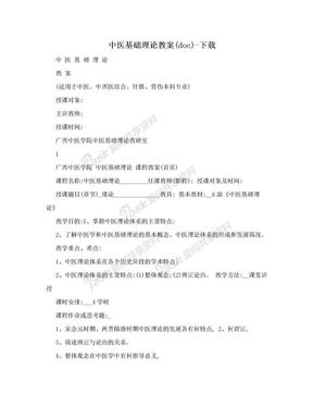 中医基础理论教案(doc)-下载.doc