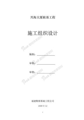 兴海大厦桩基工程施工组织设计.doc