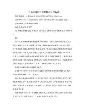 各地征地拆迁中果树的补偿标准.doc