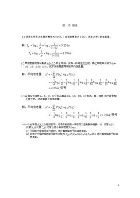 通信原理樊昌信第六版课后答案.doc