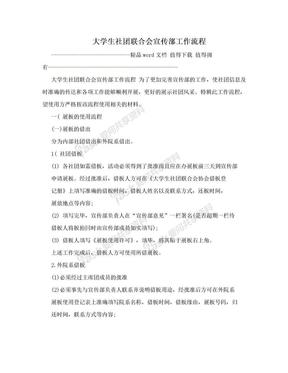 大学生社团联合会宣传部工作流程.doc