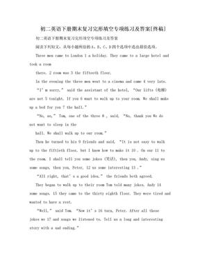 初二英语下册期末复习完形填空专项练习及答案[终稿].doc