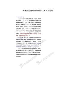 奢侈品消费心理与消费行为研究分析.doc