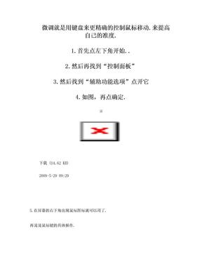 QQ2D桌球小键盘微调使用说明.doc