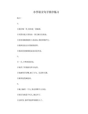小学语文二三年级句子排序练习(附答案).doc