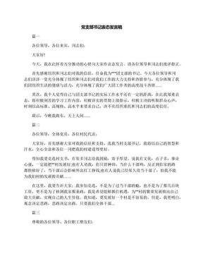 党支部书记表态发言稿.docx