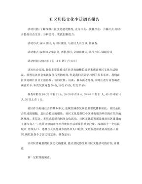 社区居民文化生活调查报告.doc