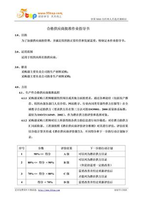 合格供应商批准作业指导书.doc