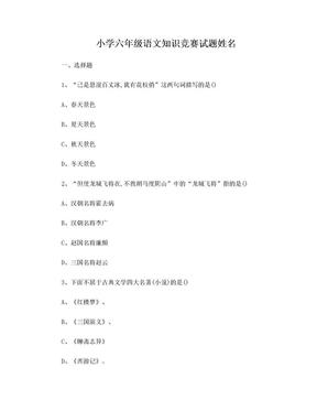 小学六年级语文知识竞赛试题(附参考答案).doc