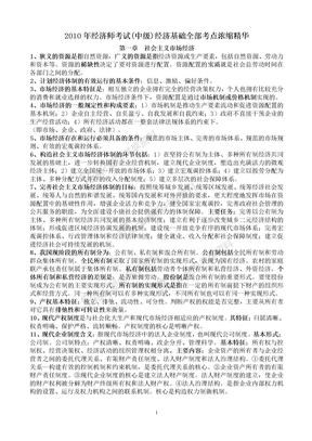 2010年经济师考试(中级)经济基础全部考点浓缩精华.doc