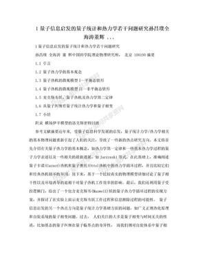 1量子信息启发的量子统计和热力学若干问题研究孙昌璞全海涛董辉 ....doc