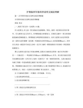 沪教版四年级科普说明文阅读理解.doc